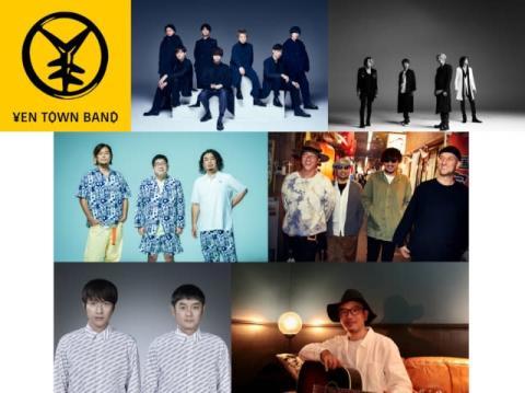 『音楽の日』第3弾にYEN TOWN BAND、キスマイら7組 Bank Bandは名曲「to U」披露へ