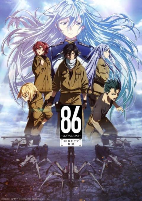 アニメ『86』4・10放送開始 山下誠一郎、藤原夏海、早見沙織、鈴代紗弓ら追加キャストも一挙発表