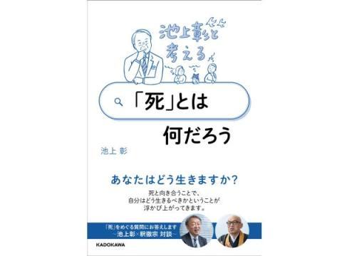 ジャーナリスト・池上彰の新刊『池上彰と考える「死」とは何だろう』が発売
