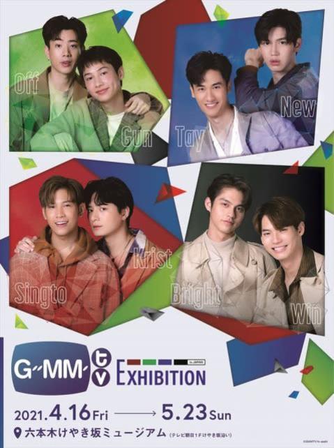 タイドラマの展覧会を世界初開催 GMMTV四天王ペアをフィーチャー