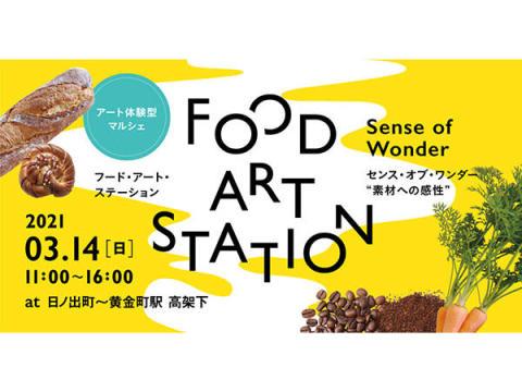 黄金町エリアの飲食店×アーティスト!「アート体験型マルシェ」開催