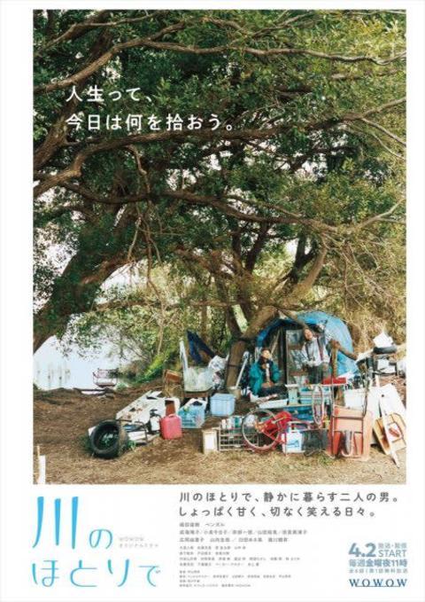 綾田俊樹×ベンガル『川のほとりで』 こだわり満載ポスタービジュアル