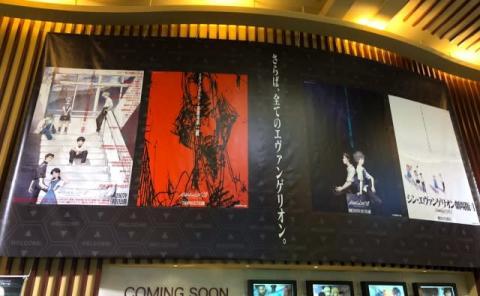 『シン・エヴァンゲリオン劇場版』盗撮被害 公式サイトで「厳しく対処していく所存」と声明
