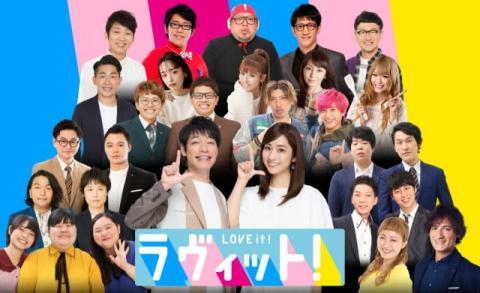 TBS『ラヴィット!』ぼる塾、EXITら曜日レギュラー17組発表 ジャンポケ太田&近藤千尋は夫婦で出演