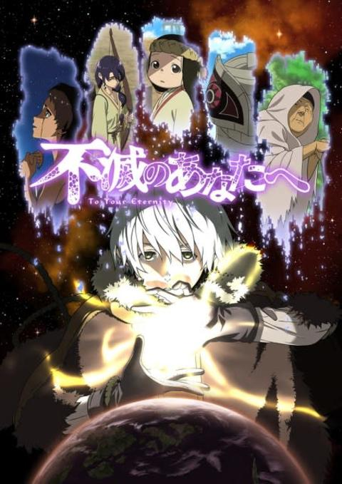 アニメ『不滅のあなたへ』PV解禁 宇多田ヒカルの主題歌も一部公開