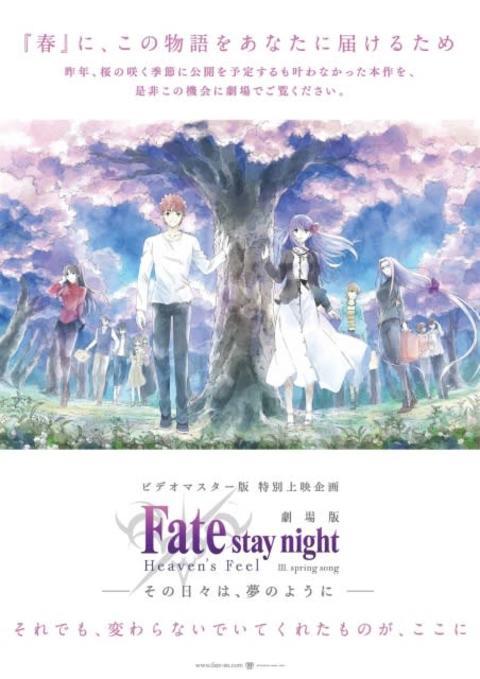 """昨年夏公開の映画『Fate』異例の再び上映へ """"春に見てほしい""""、ビデオマスター版で念願かなう"""