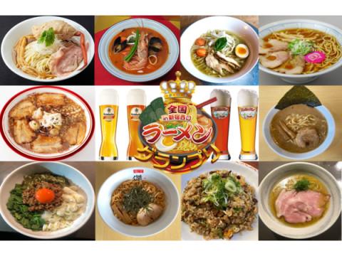 日本各地で大人気のラーメンが集結!全国ラーメングランプリ in 新宿西口