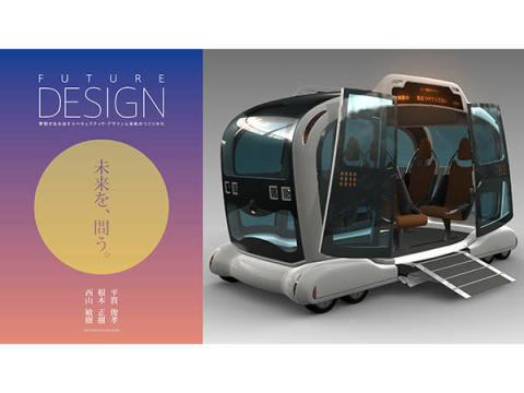 """""""未来のつくりかた""""を徹底解説!「FUTURE DESIGN 未来を、問う」発売"""