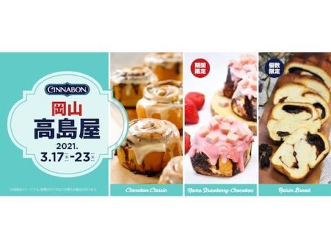 新商品「生イチゴチョコボン」も登場!「シナボン」が岡山高島屋で出張販売