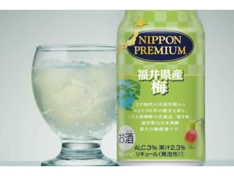 "「NIPPON PREMIUM」新作!""福井梅""果汁を使用したご当地チューハイが登場"