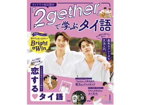 タイドラマ超話題作でタイ語学習!「『2gether』で学ぶタイ語」発売