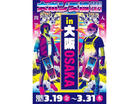 激アツグッズを展示&販売!POPUPストア「大ポンズ博 2021in大阪」開催