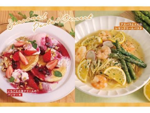 カフェ「ココノハ」に季節を感じる彩りと味わいのパスタ&パンケーキが登場