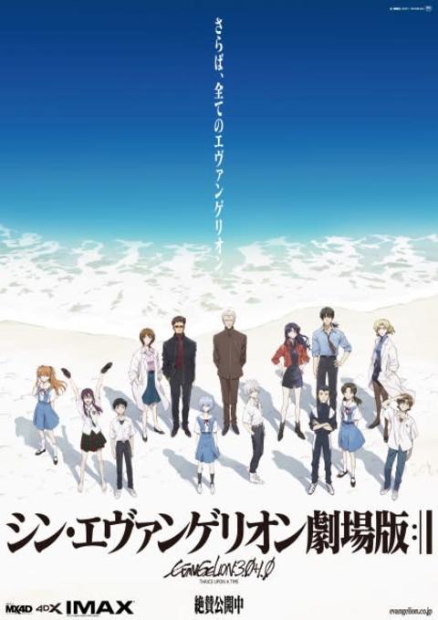 『シン・エヴァンゲリオン劇場版』14人のキャラ集合の新ポスター公開 背景には青い海