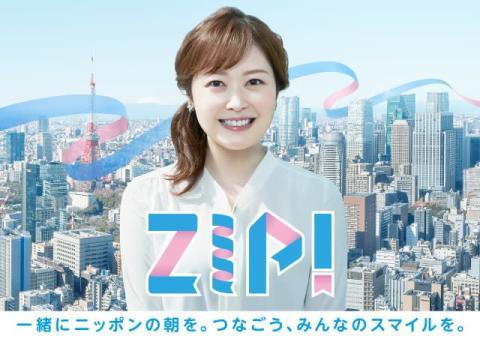 "『ZIP!』新総合司会・水卜麻美アナによるメインビジュアル完成 日本全国に""スマイル""届ける"
