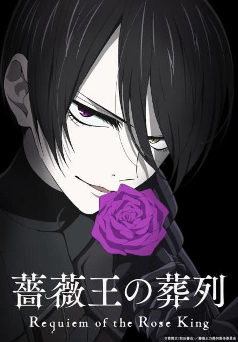 漫画『薔薇王の葬列』TVアニメ化決定、今秋放送予定 監督は鈴木健太郎氏、制作はJ.C.STAFF
