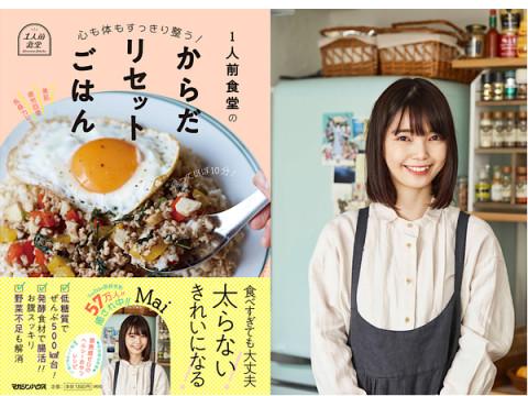 癒し系料理YouTuber「1人前食堂」Maiのヘルシーレシピが書籍化!