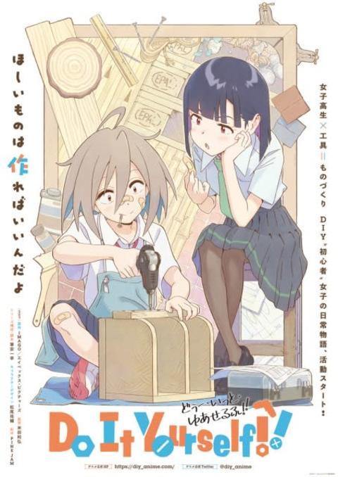 DIYテーマのオリジナルアニメ制作決定 工具を持った女子高生の日常物語 高儀もバックアップ