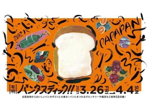 有明ガーデンに全国各地の人気パンが大集合!「パンタスティック!!」開催