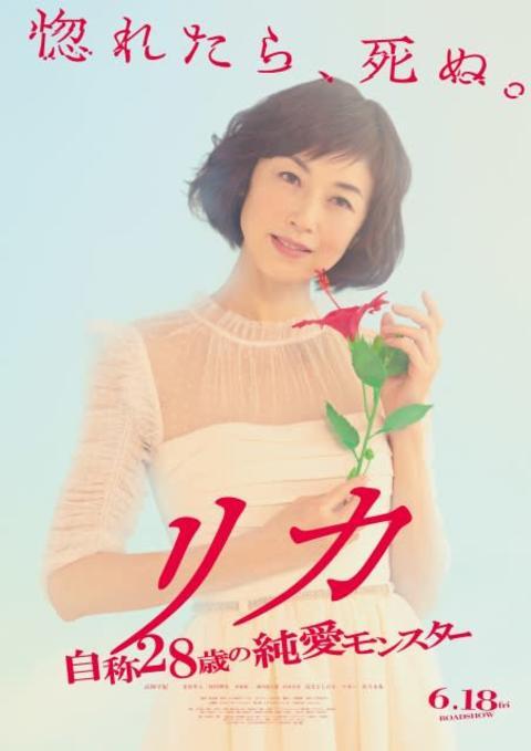 """高岡早紀、""""自称28歳の純愛モンスター""""「リカ」映画化"""