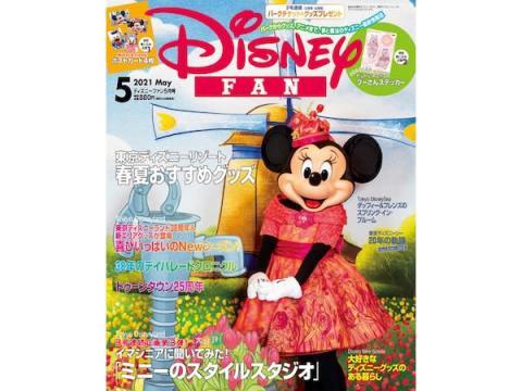チケット&グッズを100人にプレゼント!月刊「ディズニーファン」5月号発売