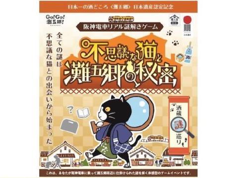 「灘五郷」日本遺産認定記念 阪神電車リアル謎解きゲームが開催!