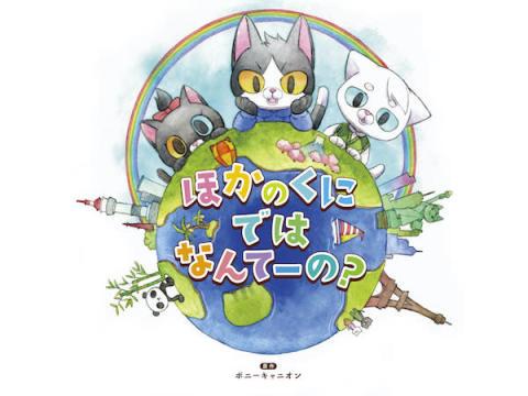 小野友樹が読み手を担当!読み聞かせ絵本CDシリーズ第1弾が発売