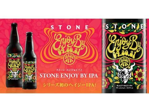 大人気クラフトビール「Stone Enjoy By IPA」シリーズの最新作が発売!