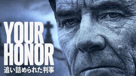 『宇宙兄弟』の平田広明&KENN、ブライアン・クランストン主演の米ドラマで再共演