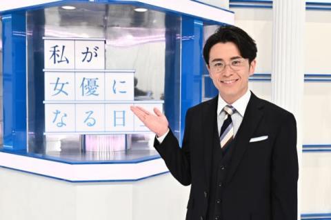 オリラジ藤森、TBS「スター女優発掘プロジェクト」SPサポーター就任 番組MCも担当