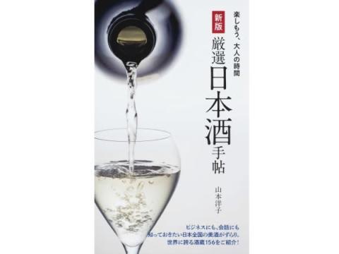 日本酒党必携!手帖サイズの日本酒ガイドブックが発売