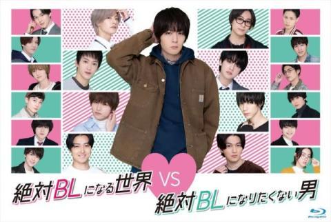犬飼貴丈主演ドラマ『絶対BL』Blu-ray&DVD、6・25発売決定