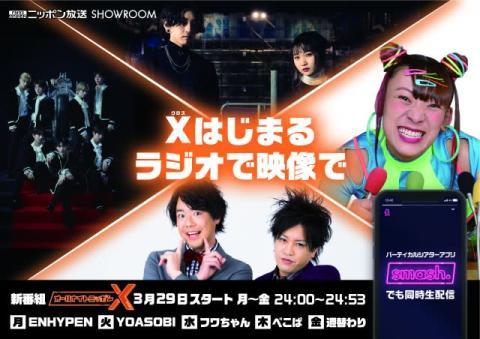 """ニッポン放送、新枠『ANNX』大型ポスター ENHYPEN、YOASOBI、フワちゃん、ぺこぱを""""クロス""""に配置"""