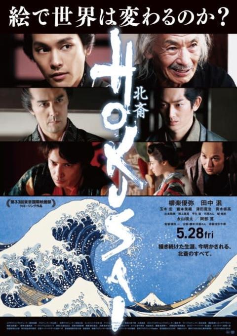 映画『HOKUSAI』公開記念、箱根・岡田美術館で「北斎特別展示」