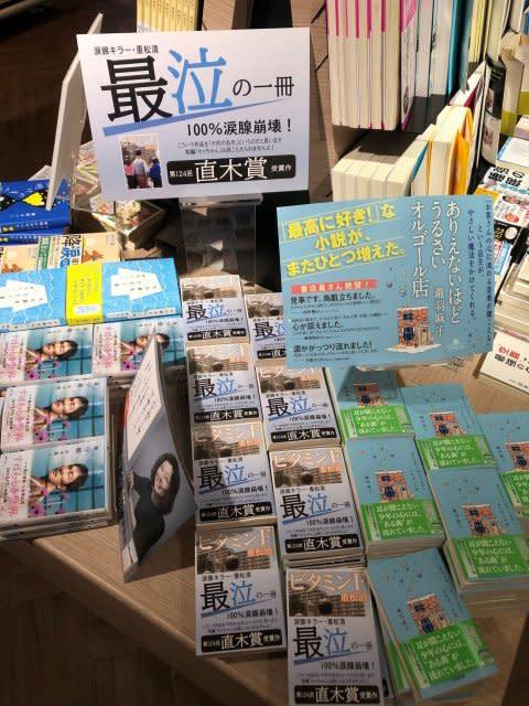 重松清氏、18年前の直木賞作『ビタミンF』80万部突破 異例の人気再燃