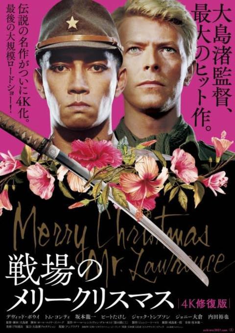 『戦場のメリークリスマス』EXプロデューサー・原正人さん、死去