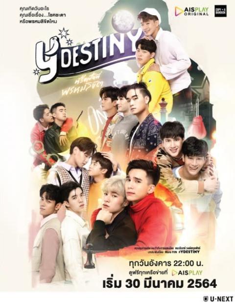 最新タイドラマ『Y-Destiny』、U-NEXTで日本最速独占配信決定