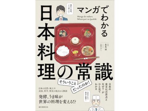 日本食の常識を楽しく解説!『マンガでわかる日本料理の常識』発売