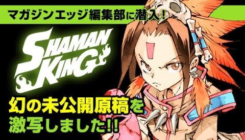 『シャーマンキング』幻の未公開原稿が初公開 マガポケで全話無料キャンペーンも