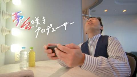 『シャニマス』新CMに香川照之 55歳でプロデューサーデビュー?「遅すぎるなんてことはない」