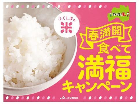 ふくしまの米を食べて応募!福島牛カタログギフトなどが当たるキャンペーン