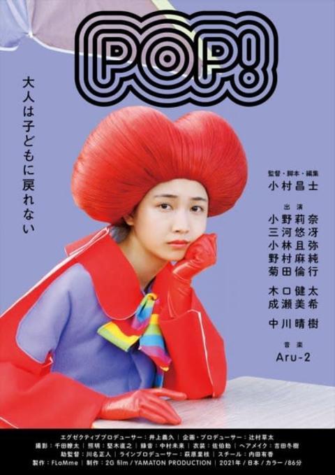 小野莉奈主演、小村昌士監督の初長編作品、映画『POP!』が受賞