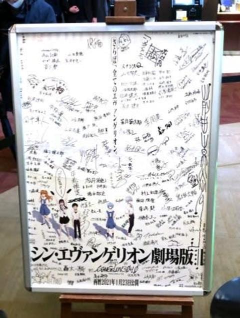 『シン・エヴァンゲリオン劇場版』30日間で興収70億円突破 シリーズ最高記録更新続く
