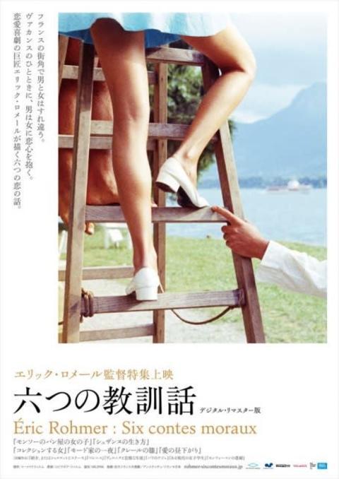 恋愛喜劇の巨匠エリック・ロメール特集上映 東京・渋谷で4・23スタート