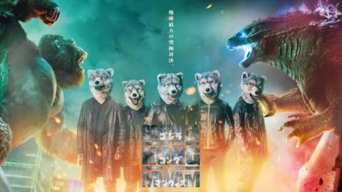 """ゴジラ×コング×マンウィズ、""""究極の三怪獣""""が激突 日本版主題歌決定"""