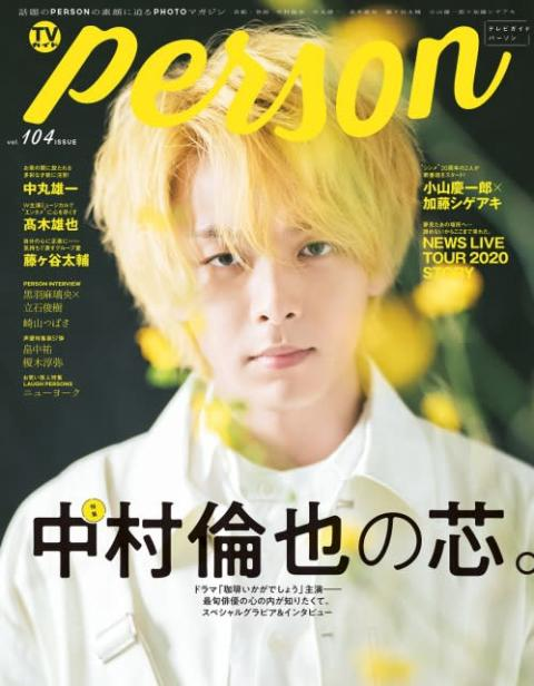 中村倫也、金髪姿で表紙に登場 『珈琲いかがでしょう』に懸ける思いを語る