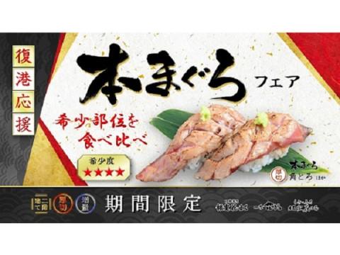 """希少部位を食べ比べ!「回転寿司花まる」で期間限定""""本まぐろフェア""""開催"""