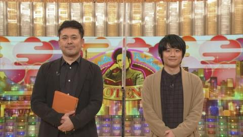 『有田P』ゲストは風間俊介 ロッチ中岡&バイきんぐ西村がコント「帰省」を再現