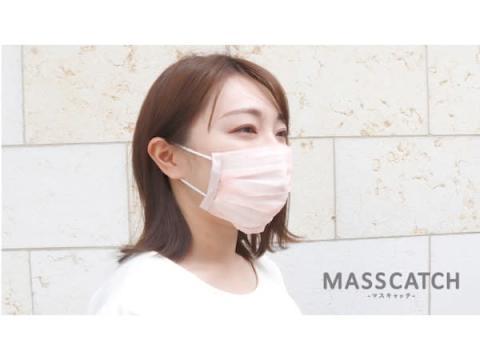 不織布マスクがほんのり色づくオシャレなマスクカバー「MASSCATCH」が登場