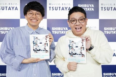 ミキ・昴生、30歳過ぎた弟からの呼び名に照れ お兄ちゃん禁止令「恥ずかしい」